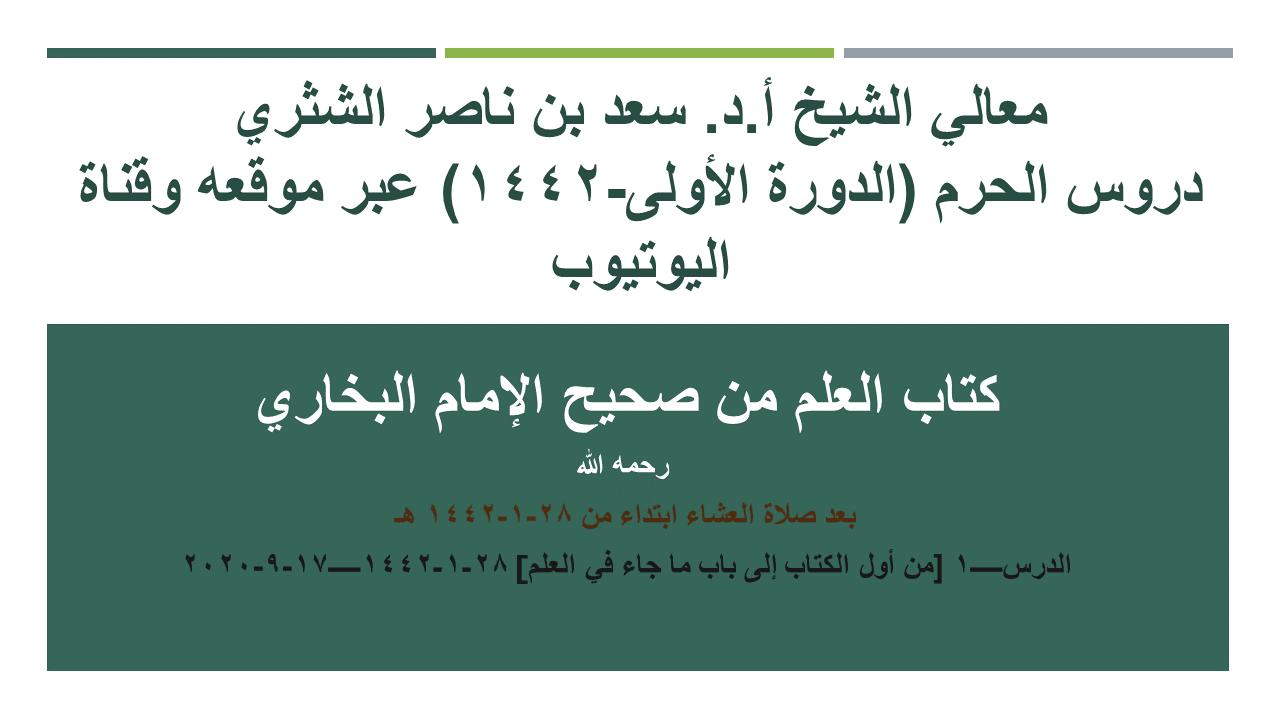 دروس الحرم - 1442