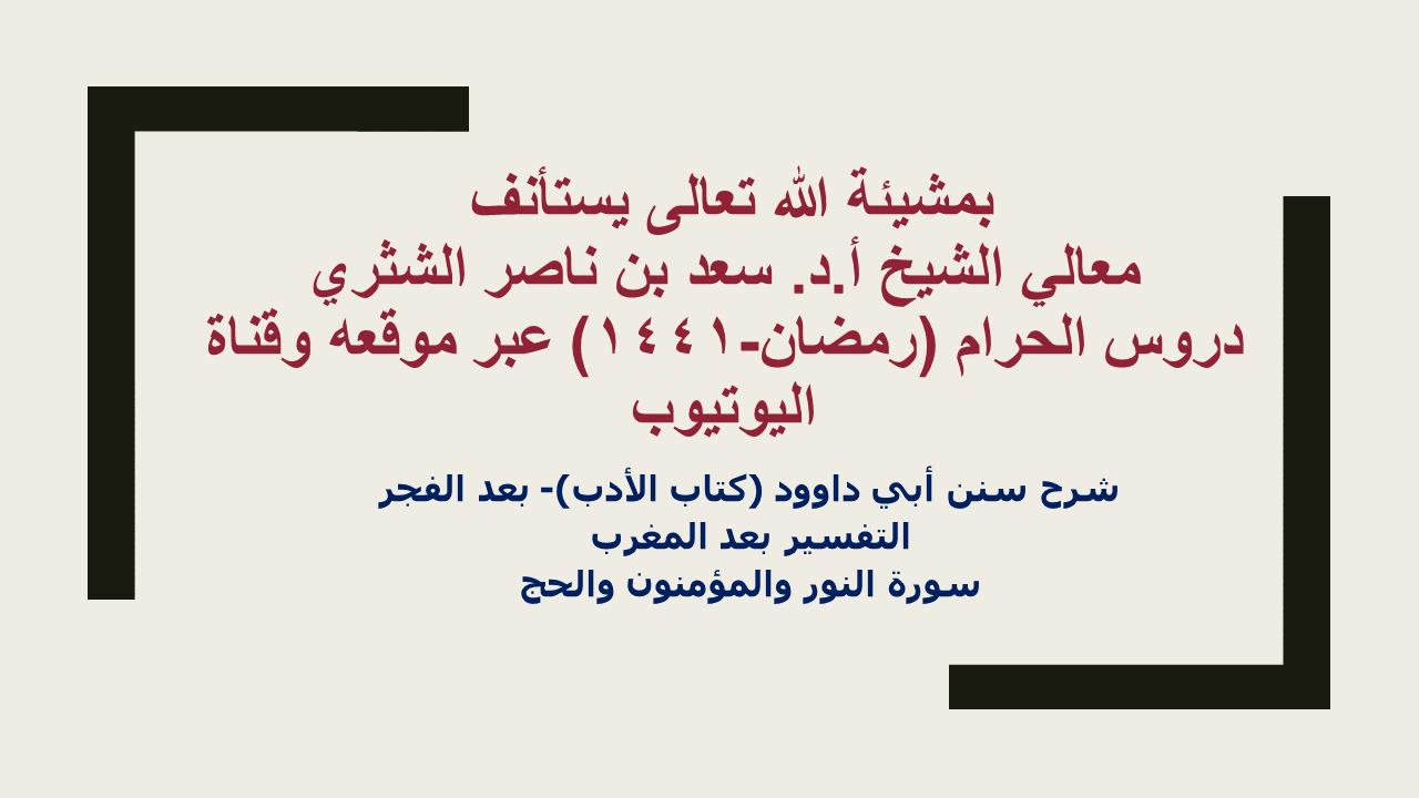دروس الحرم-1441